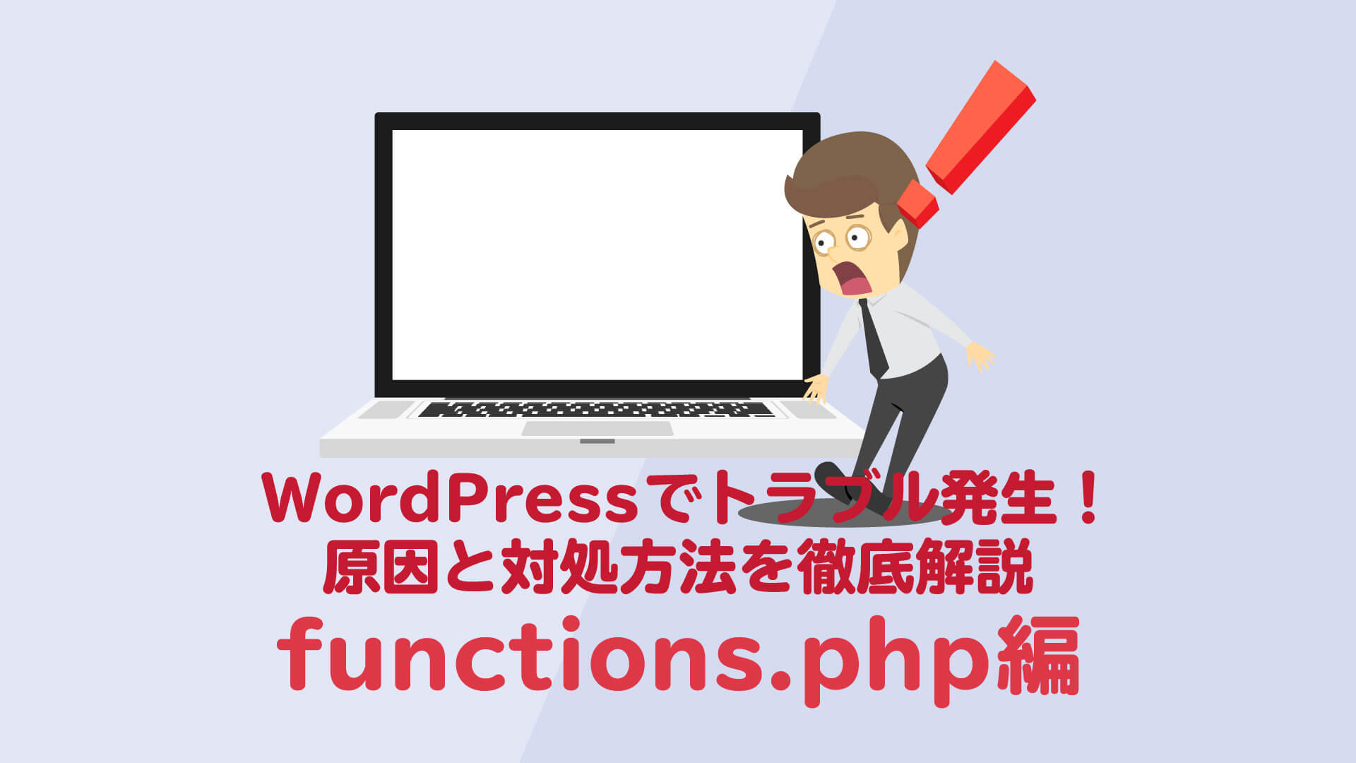 WordPressで画面が真っ白!原因と対処方法を徹底解説[functions.php編] - アウトプットを ...