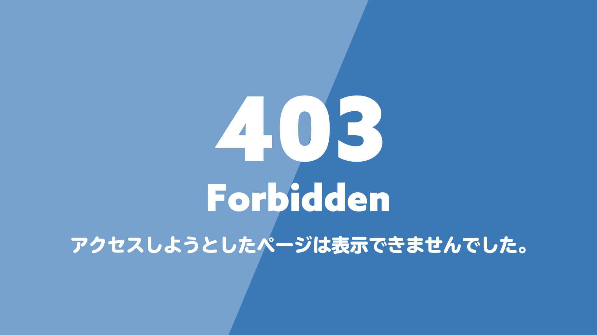 エラー 403